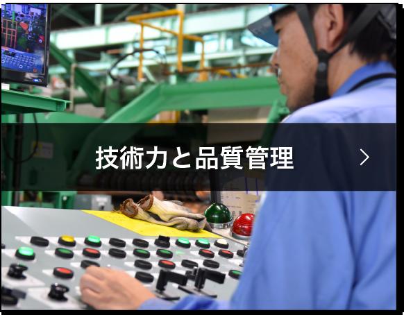 技術力と品質管理